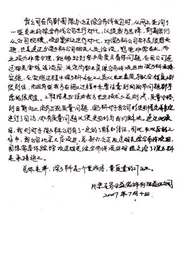 东易日盛企业综合布线工程1