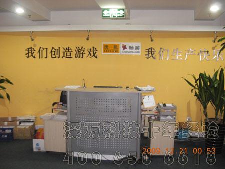 搜狐畅游办公区综合布线